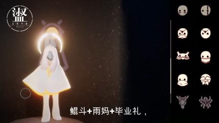 光遇:预言季毕业礼,混搭鲲斗和雨妈,又美又帅的女孩子?