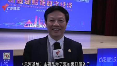 珠江新闻眼 2020 广州国际创新节开幕  新基建赋能数字经济