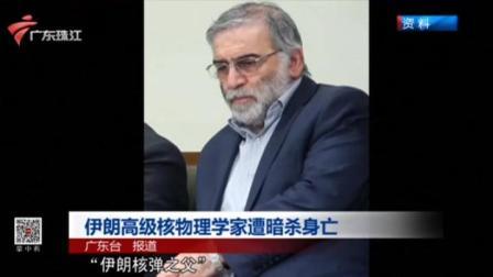 珠江新闻眼 2020 伊朗高级核物理学家遭身亡