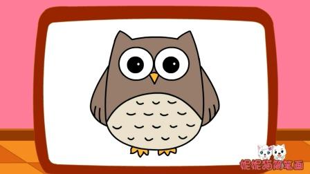 如何画可爱的猫头鹰儿童卡通简笔画