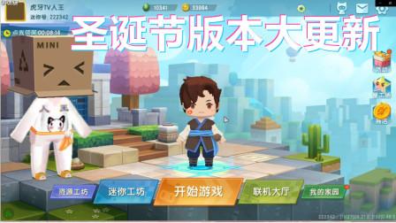 迷你世界:圣诞节新版界面大更新,人王懵了,为何玩家会一致好评