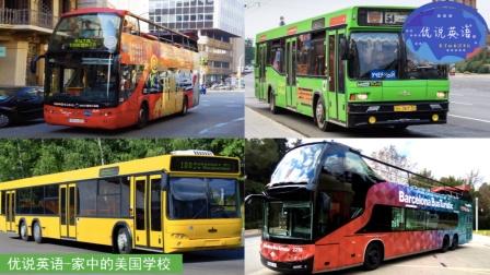 公交小知识,这20辆交通工具都属于公共交通工具