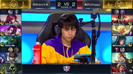 2020KPL秋季赛季后赛南京Hero久竞 vs 重庆QGhappy_5