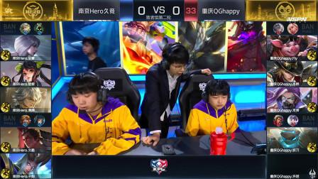 2020KPL秋季赛季后赛南京Hero久竞 vs 重庆QGhappy_1