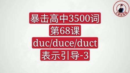 暴击高中3500词duc/duce/duct表示引导-3
