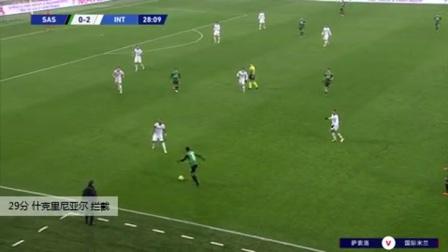 什克里尼亚尔 意甲 2020/2021 萨索洛 VS 国际米兰 精彩集锦
