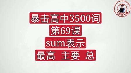 暴击高中3500词 sum表示最高  主要  总