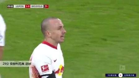 安赫利尼奥 德甲 2020/2021 RB莱比锡 VS 比勒费尔德 精彩集锦