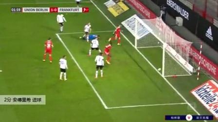 安德里希 德甲 2020/2021 柏林联 VS 法兰克福 精彩集锦