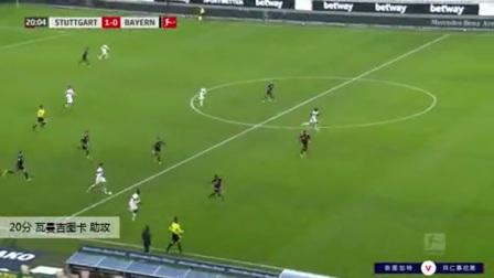 瓦曼吉图卡 德甲 2020/2021 斯图加特 VS 拜仁慕尼黑 精彩集锦