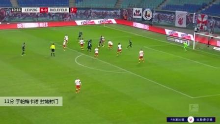 于帕梅卡诺 德甲 2020/2021 RB莱比锡 VS 比勒费尔德 精彩集锦