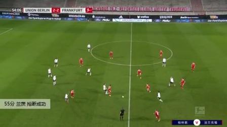 兰茨 德甲 2020/2021 柏林联 VS 法兰克福 精彩集锦