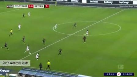 库利巴利 德甲 2020/2021 斯图加特 VS 拜仁慕尼黑 精彩集锦