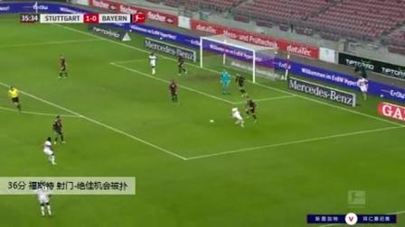 福斯特 德甲 2020/2021 斯图加特 VS 拜仁慕尼黑 精彩集锦