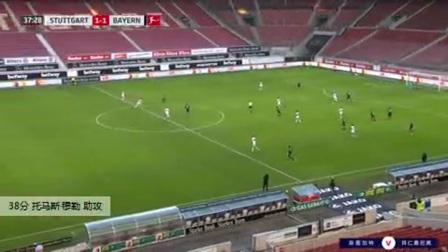 托马斯·穆勒 德甲 2020/2021 斯图加特 VS 拜仁慕尼黑 精彩集锦