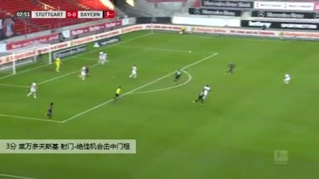莱万多夫斯基 德甲 2020/2021 斯图加特 VS 拜仁慕尼黑 精彩集锦