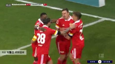 克鲁泽 德甲 2020/2021 柏林联 VS 法兰克福 精彩集锦