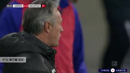 奥尔莫 德甲 2020/2021 RB莱比锡 VS 比勒费尔德 精彩集锦