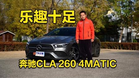 乐趣十足 试驾奔驰CLA 260 4MATIC