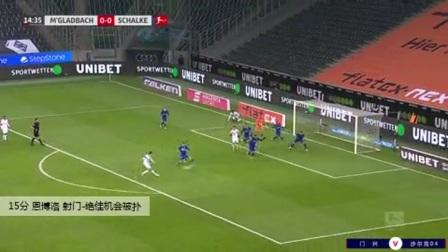 恩博洛 德甲 2020/2021 门兴格拉德巴赫 VS 沙尔克04 精彩集锦