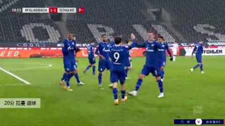 拉曼 德甲 2020/2021 门兴格拉德巴赫 VS 沙尔克04 精彩集锦
