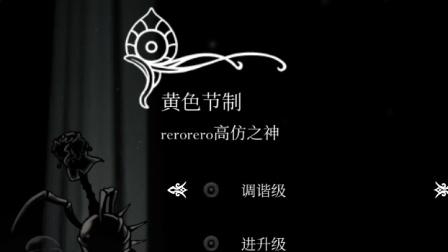 【空洞骑士】花京院典明mod更新