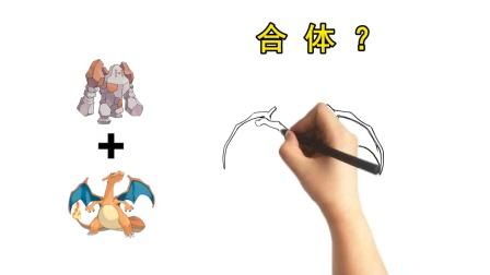 精灵宝可梦:雷克洛克+喷火龙,搞笑合体!