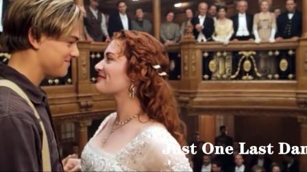 欧美伤感歌曲《Just One Last Dance》,经典男女对唱,百听不厌!