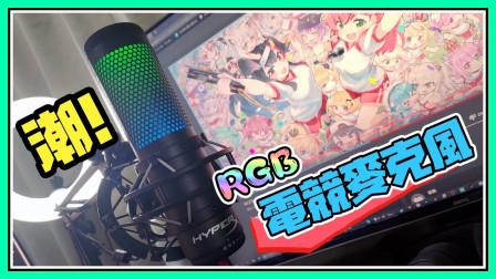 潮!RGB电竞麦克风【鬼鬼开箱#56】还能自订颜色与模式~
