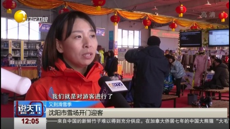 说天下 2020 沈阳市雪场开门迎客