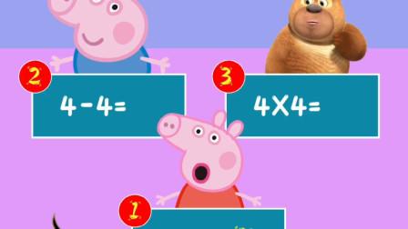 小猪佩奇乔治熊二考试,谁的答案正确呢?