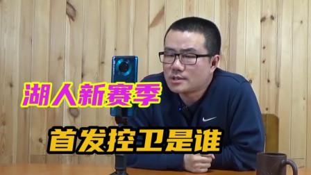 【徐静雨】湖人新赛季首发控卫会是谁?卡鲁索值得信赖!