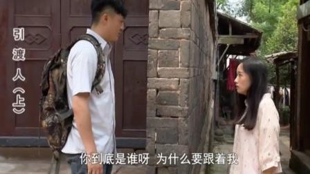 小伙去乡间找寻被拐卖的妹妹,却竟被陌生女人一路跟踪