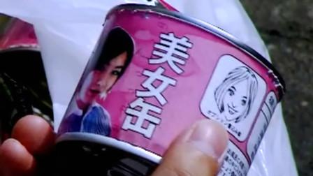 """科学家发明了""""女友罐头"""",只要把它放进浴缸里,就能变成女朋友"""