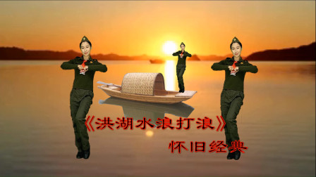 怀旧经典《洪湖水浪打浪》歌声飘过40年,单人俏皮水兵舞教学