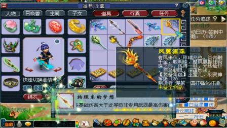梦幻西游:老王鉴定5车军火出这么多成就,让老板体验了一把过山车