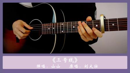 三号线|弹唱Cover刘大壮,吉他谱|山山吉他