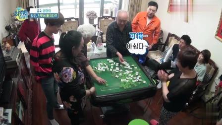 韩国明星在中国看打麻将,第一次看到自动麻将桌,慨叹好神奇!