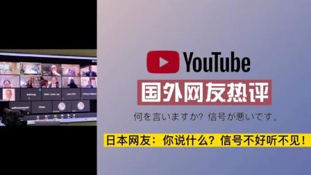 美国求助钟南山院士,外国网友评论:信号不好听不见!