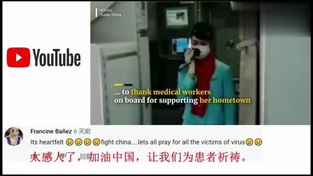 老外看《空姐向武汉最美逆行者哭泣致谢》油管网友:祝福中国