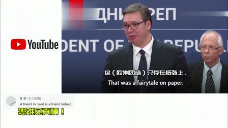 塞尔维亚总统向中国求援,几乎落泪 外国网友评论:你找对人了