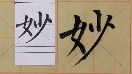 柳体楷书结构第十法则是气象生动,第一点:相向