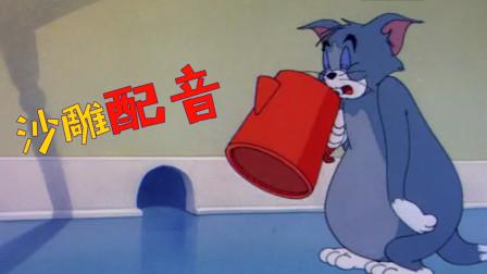 四川方言猫和老鼠,打工真辛苦!笑看打工人汤姆猫的悲催生活