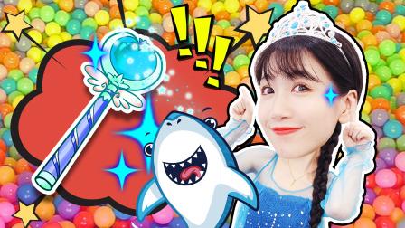 艾莎公主用魔法获得一间屋的海洋球,还和鲨鱼宝宝一起跳舞!