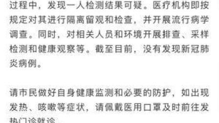 上海松江区防控办:截至目前,没有发现新冠肺炎病例#上海 #新冠肺炎