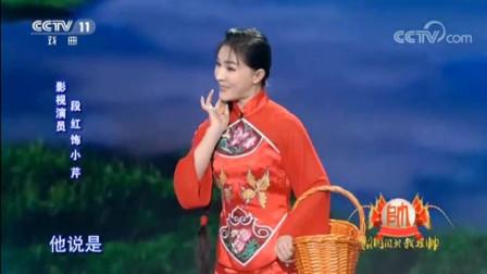 蒲剧《小二黑结婚》选段 影视演员段红饰演小芹 真好看!