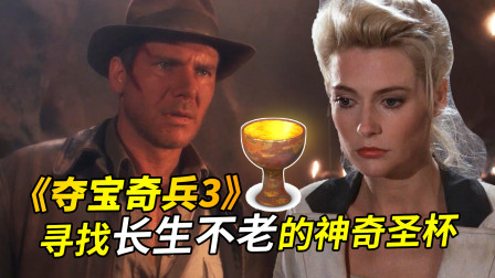 """《夺宝奇兵3》寻找""""长生不老""""圣杯 30年前的寻宝电影今天看依旧惊艳"""