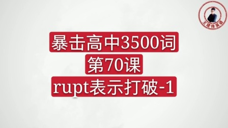 暴击高中3500词rupt表示打破-1