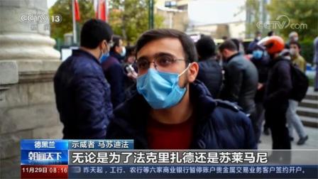 伊朗核物理学家遭身亡 伊朗民众:我们不会停下 直到完成复仇