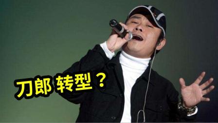 """刀郎时隔9年终于回归,新歌却突变""""江南风""""?网友:你变了!"""